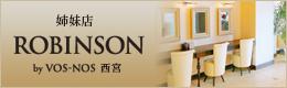 姉妹店ROBINSON byVOS-NOS 西宮